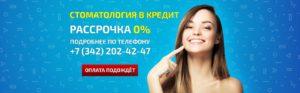 Рассрочка 0% на стоматологию, лечение и протезирование зубов в Перми.