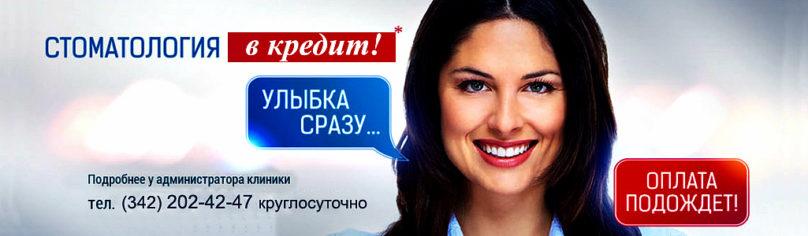 Кредит на лечение и протезирование зубов в Перми в стоматологии София-Дента