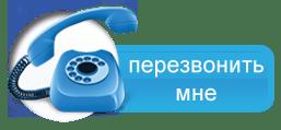 zakazat-zvonok-ikonka