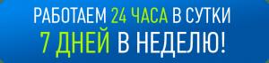 Режим работы: круглосуточно прием дежурного врача хирурга-стоматолога в клинике София-Дента Пермь рядом с травмпунктом в центре на куйбышева 111