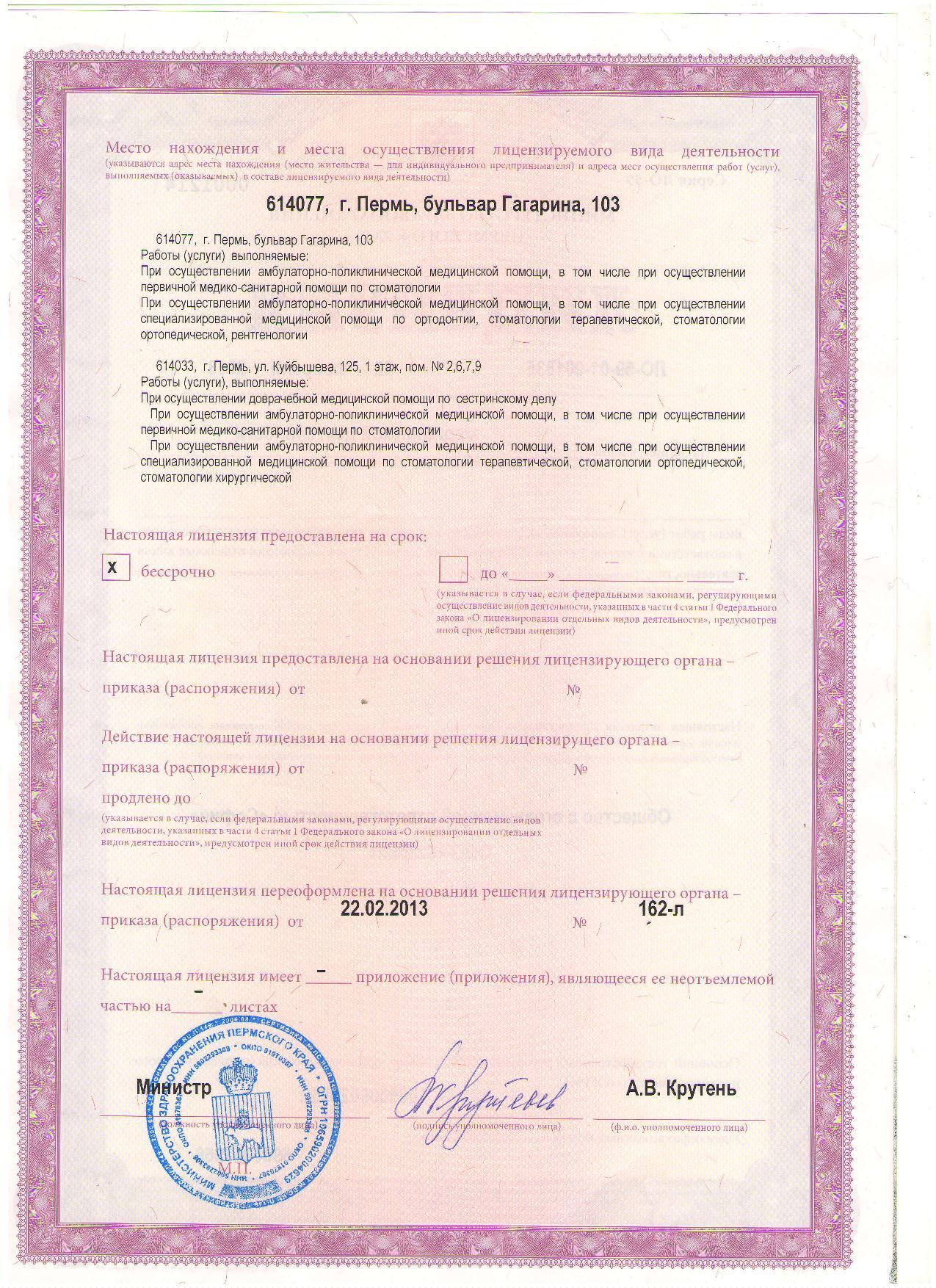 Лицензия стоматологической клиники София-Дента в Перми